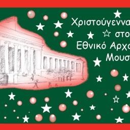 Αφίσα χριστούγεννα 2019